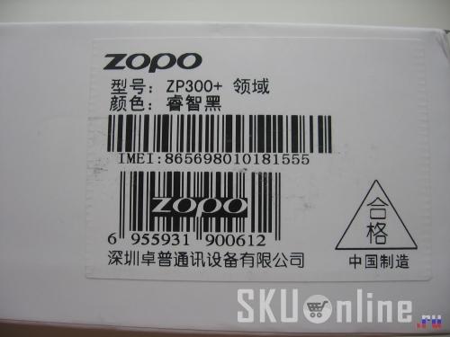 Штрихкоды на упаковке Zopo ZP300+