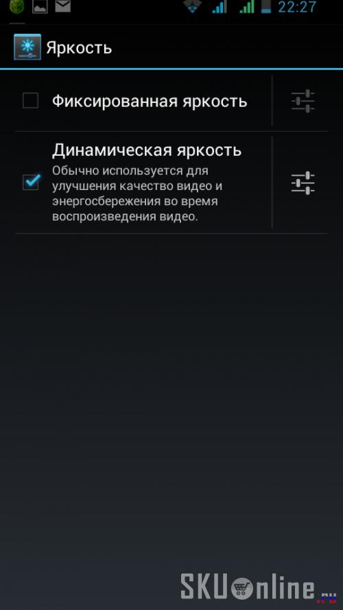У Innos D9 несколько режимов регулировки яркости экрана