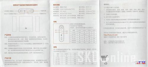 Повербанк Xiaomi 10400mAh комплектуется инструкцией на китайском языке.