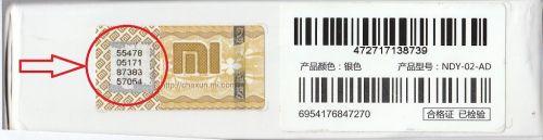 на упаковке имеется этикетка со стираемым на манер лотерейного билетика кодом, который можно проверить на сайте Xiaomi