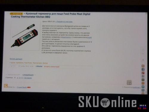 Просмотр сайта с помощью Egreat R6S Plus Pro
