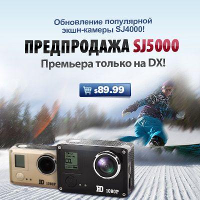 DealExtreme (DX.com)