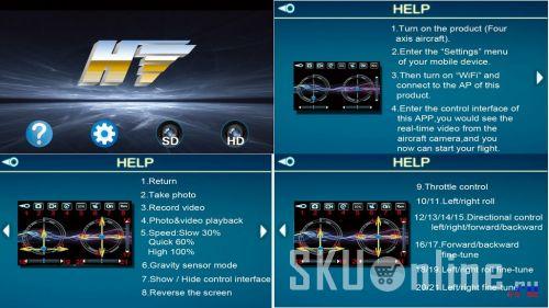 Скриншоты подсказки программы HT WiFi