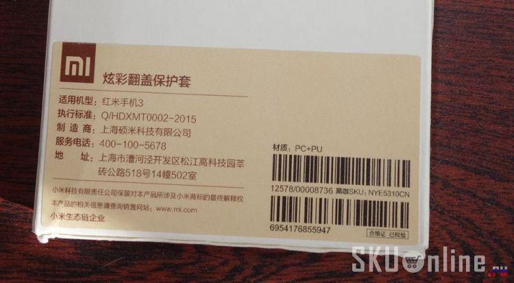Наклейка на упаковке с чехлом для xiaomi Redmi 3