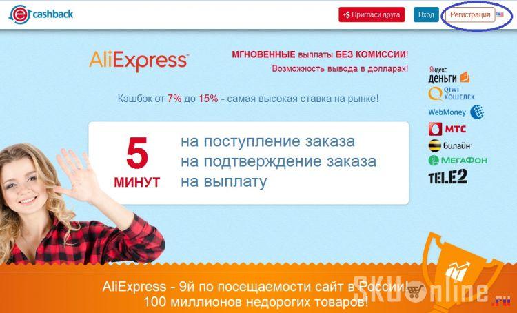 Кэшбэк с алиэкспресс для беларуси