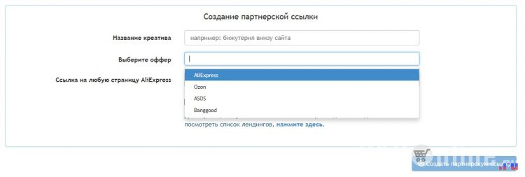 Banggood в ePN Cashback