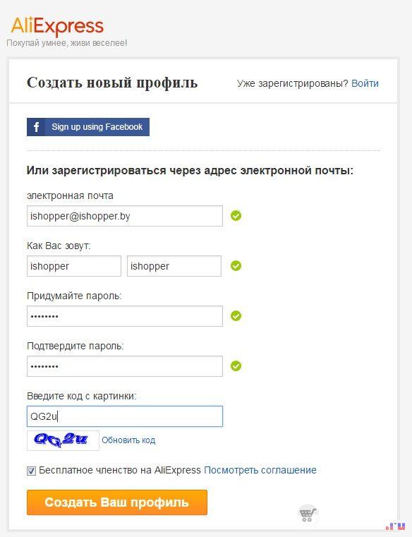 Ввод регистрационных данных на Aliexpress