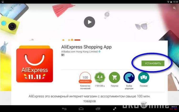 Поиск приложения Aliexpress
