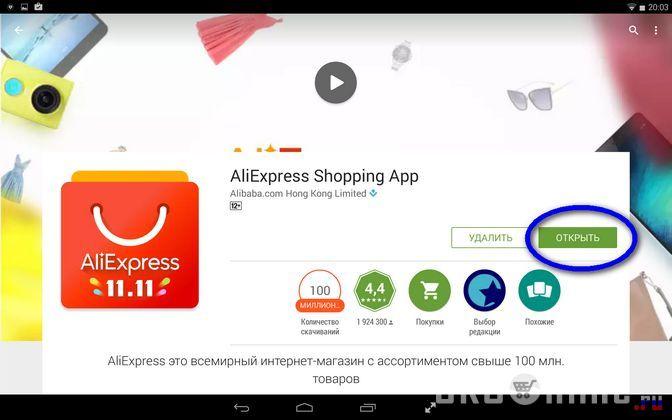 Установленное приложения Aliexpress