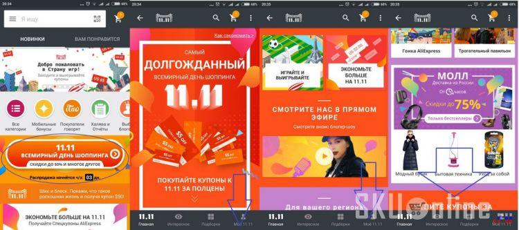 Купоны Aliexpess за полцены через мобильное приложение