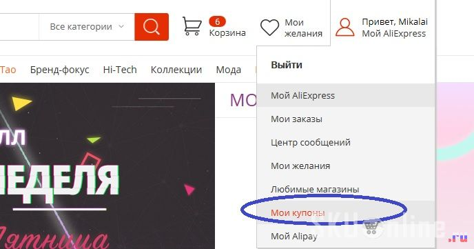 Мои купоны на Aliepress