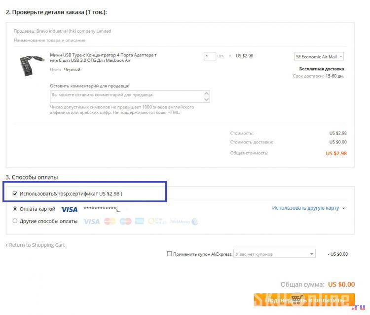 Использование сертификата алиэкспресс при оплате через браузер