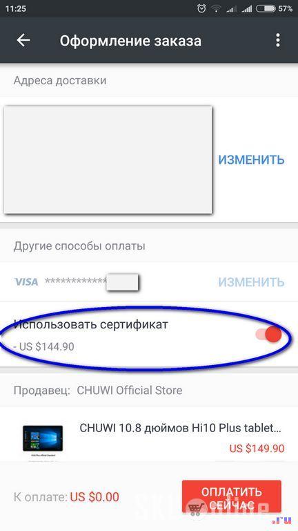 Оплата сертификатом через мобильное приложение алиэкспресс