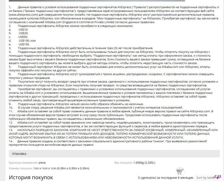 Правила использования сертификатов на алиэкспресс