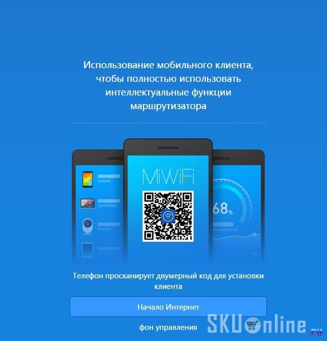 Установите мобильный клиент