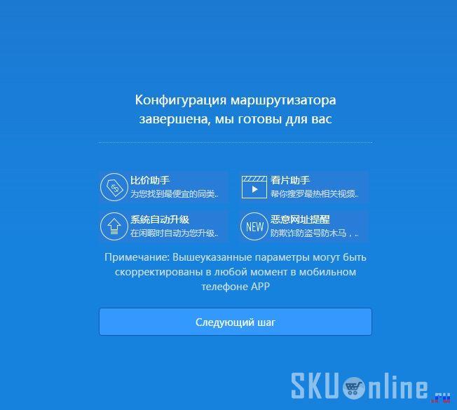 Конфигурирование Xiaomi Router 3 завершено