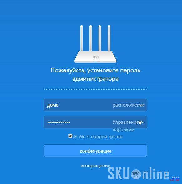Установка пароля администратора роутера Xiaomi Router 3