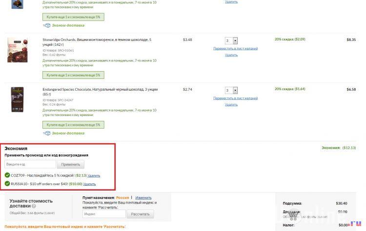 Скидка $10 при заказе от $40 в магазине IHerb (США)