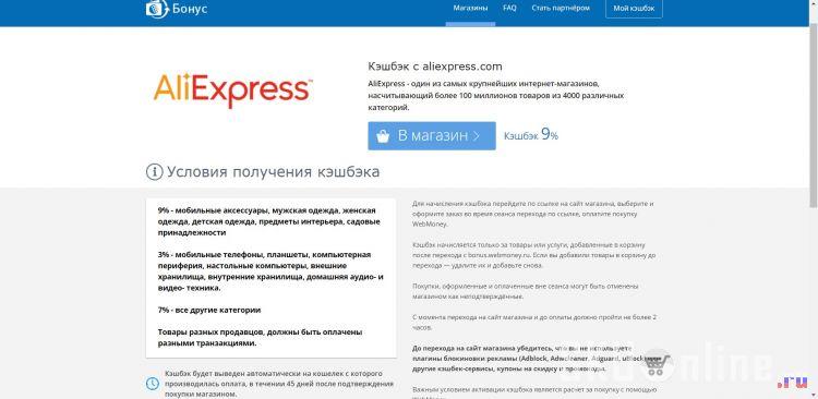 bonus webmoney и aliexpress