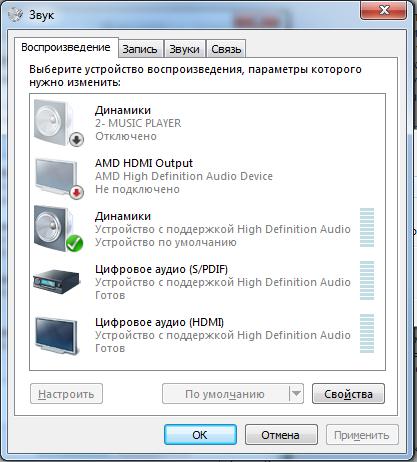 Звук для ноутбука hp pavilion dv 6000