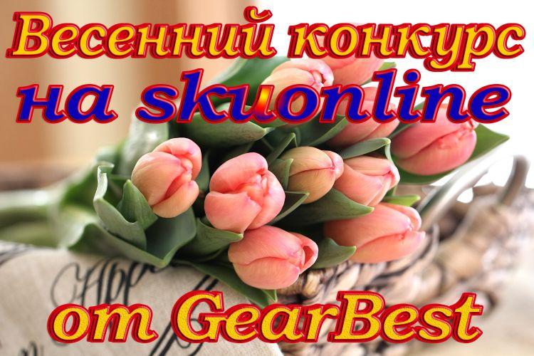 Весенний конкурс поздравлений - Gearbest
