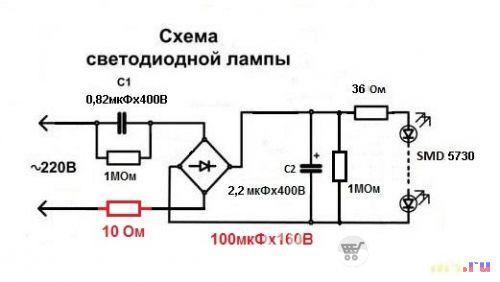 Схема электрическая светодиодного светильника на 220 вольт